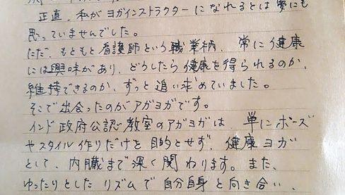 関口さん感想文3